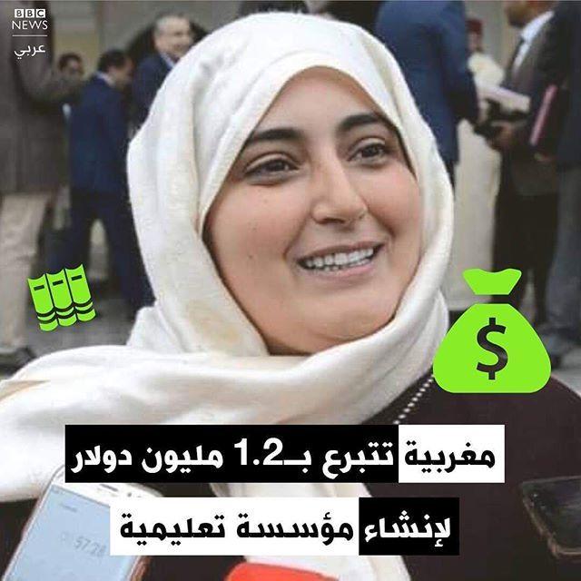 سيدة أعمال مغربية تبرعت بأكثر من 12 مليون درهم مغربي أي ما يعادل نحو 1 2 مليون دولار أميركي لبناء مؤسسة تعليمية ود Bbc News Instagram Incoming Call Screenshot