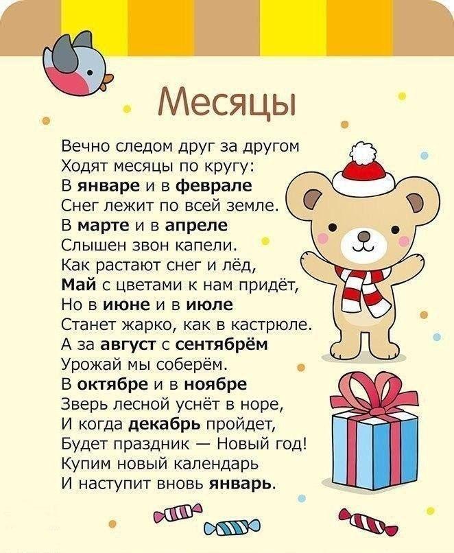 Стихи для детей в картинках для запоминания, днем рождения