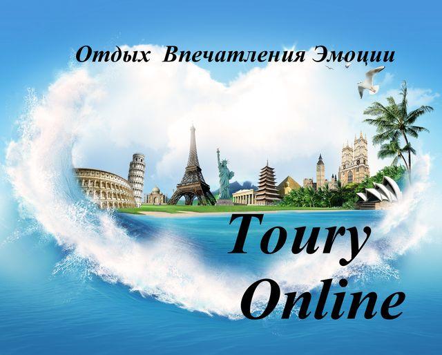 туры онлайн - Сайт toury-online!