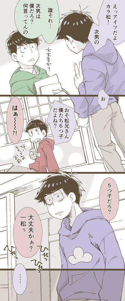 「松野家のエイプリルフール」/「かえん」の漫画 [pixiv]