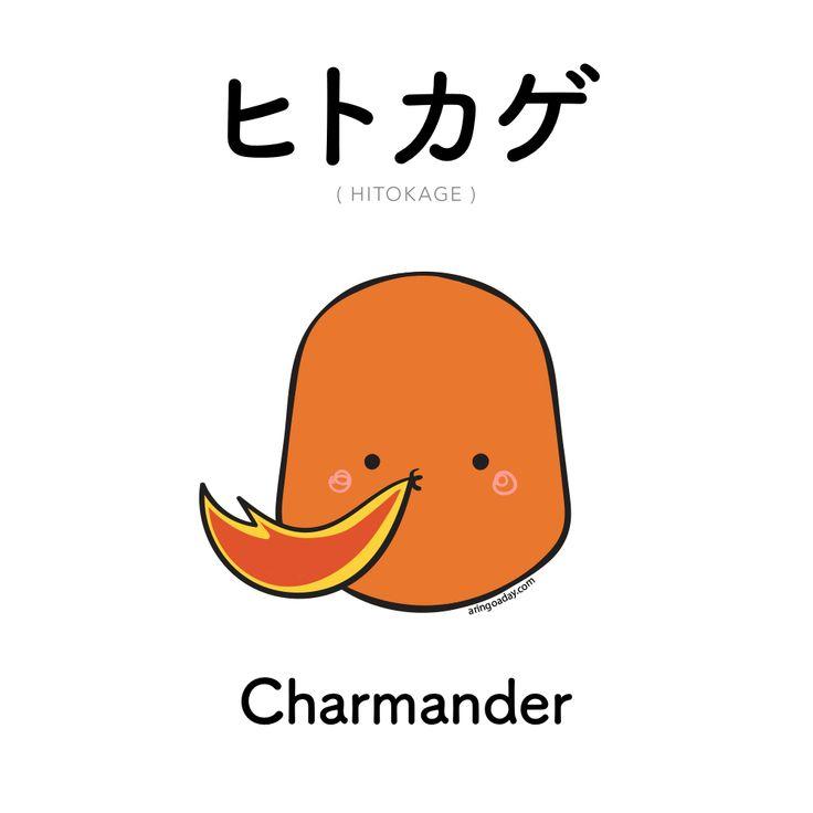 [459] ヒトカゲ | hitokage | charmander