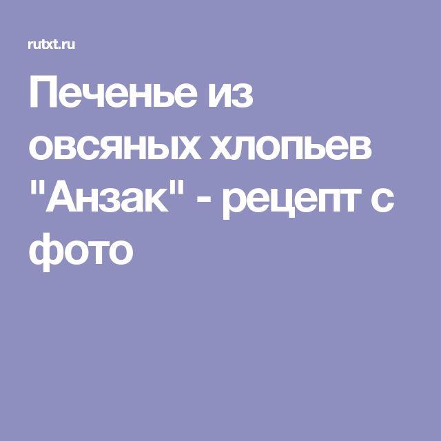 """Печенье из овсяных хлопьев """"Анзак"""" - рецепт с фото"""