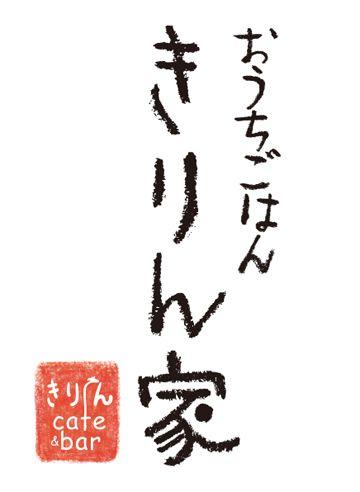 ロゴ&デザイン | koha*のお仕事