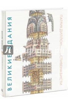 Патрик Диллон - Великие здания. Мировая архитектура в разрезе: от египетских пирамид до Центра Помпиду обложка книги