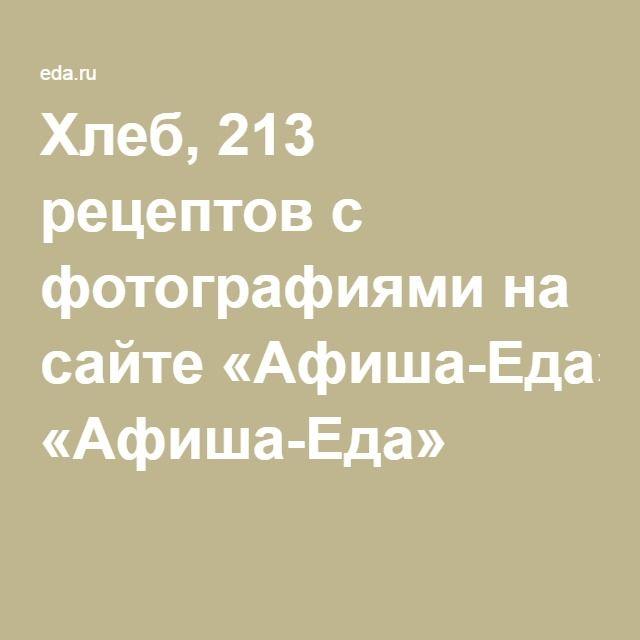 Хлеб, 213 рецептов с фотографиями на сайте «Афиша-Еда»