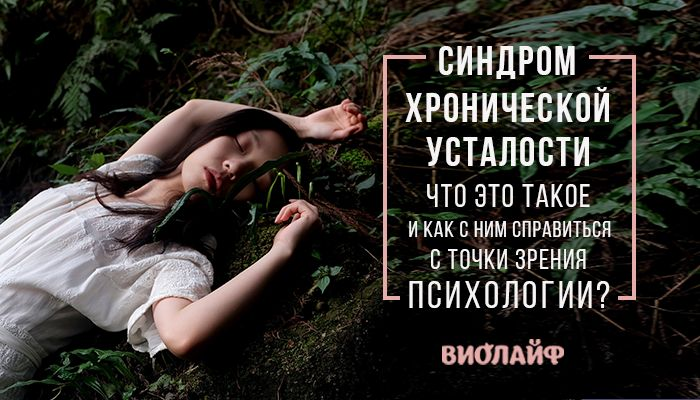 Синдром хронической усталости (СХУ) это медицинский диагноз, который появился не так давно – около 30 лет назад. Основные симптомы этого состояния это утомляемость, слабость, апатия, плохой сон, повышенная раздражительность...