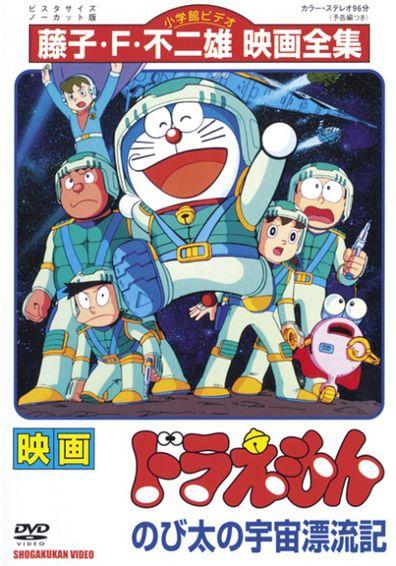 โดราเอมอน เดอะมูฟวี่ ตอน ตะลุยอวกาศ (บันทึกท่องอวกาศ) (Nobita's Adventure: Drifts in the Universe) - 1999 - Doraemon The Movie โดราเอม่อน เดอะมูฟวี่ - ดูการ์ตูนออนไลน์ฟรี ดูอนิเมะออนไลน์ ดูการ์ตูน ดูหนังออนไลน์ - Powered by Discuz!