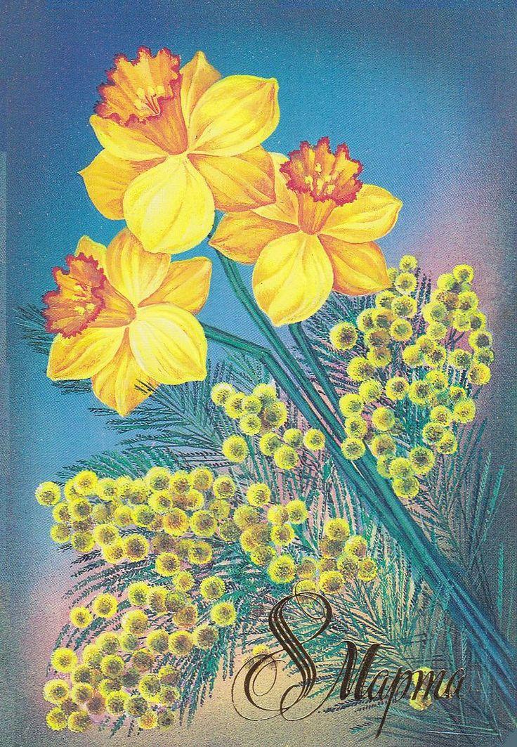 Открытки, открытки к 8 марту с мимозами