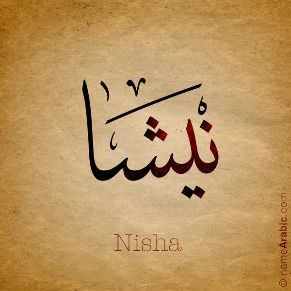 Arabic Calligraphy Design For Nisha نيشا Name Meaning Nisha Is An Indian Feminine Name That Means Night Arabic Calligraphy Calligraphy Name Calligraphy