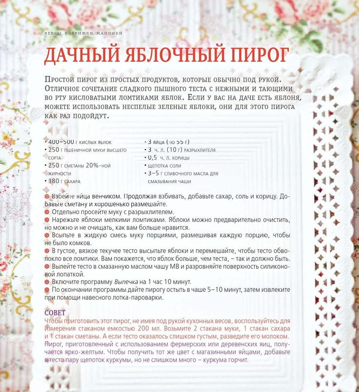 #ClippedOnIssuu from ВЫПЕЧКА В МУЛЬТИВАРКЕ