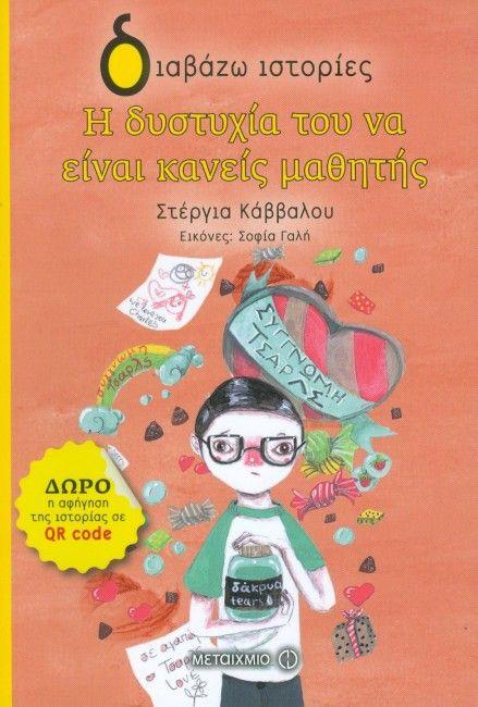 Η δυστυχία του να είναι κανείς μαθητής - Στέργια Κάββαλου