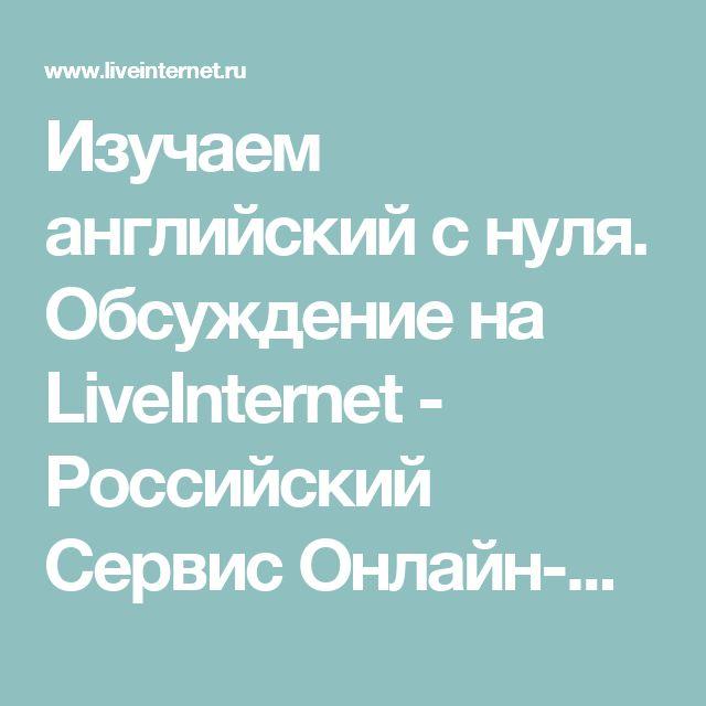 Изучаем английский с нуля. Обсуждение на LiveInternet - Российский Сервис Онлайн-Дневников