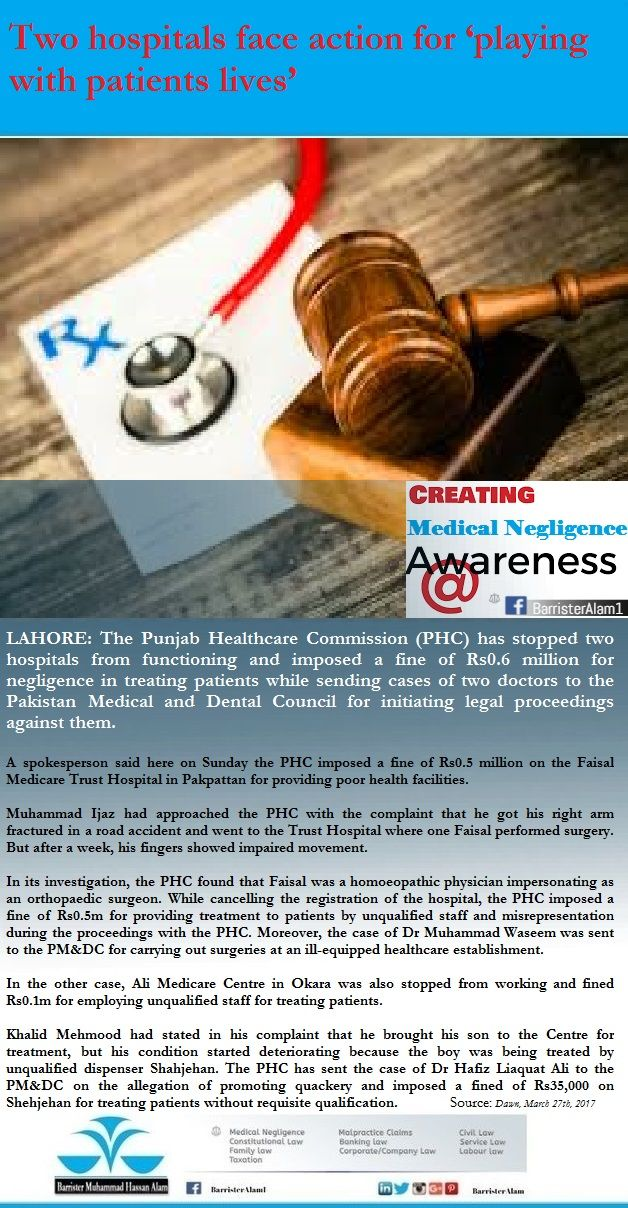 Two hospitals face action for 'playing with patients lives'  NOTE: This is an old news. The purpose of sharing it now is to create awareness regarding the scope of medical negligence claims in Pakistan.  #BarristerAlam #Islamabad #Law #Lawyer #FamilyLaw #CivilLaw #CompanyLaw #MedicalNegligence #ClinicalNegligence #CreatingAwareness #ServiceLaw #LandLaw #HighCourt #SupremeCourtPakistan #Legal #Hour #News