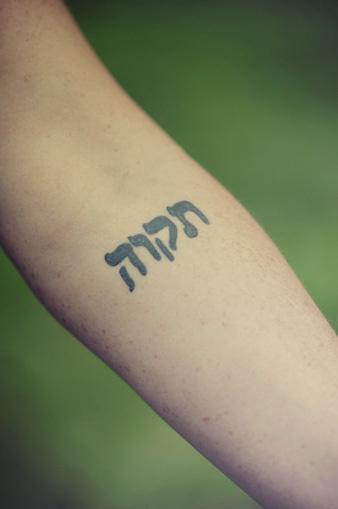 hope tattoo. i really do want a tattoo in hebrew.