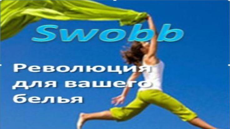 Нет времени гладить белье? - SWOBB сделает это за вас! SWOBB - идеальное решение для тех, у кого не хватает времени (и желания) гладить одежду. Это незаменимая вещь в командировке, путешествии да и просто, когда спешишь на работу  . http://swobbrus.blogspot.com/