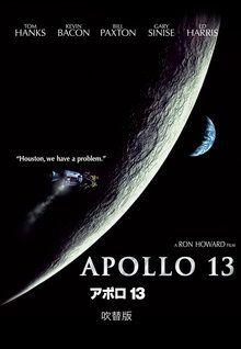 アポロ13 (1995) ===== アポロ1号の失敗から3年後の1969年、アームストロング船長が初めて月面着陸に成功。その同じ年、予備チームだったジム (トム・ハンクス)、フレッド (ビル・パクストン)、ケン (ゲイリー・シニーズ) の3人は、アポロ13の乗組員に選ばれる。だが、打ち上げ直前に大きな問題が起こる。検査の結果、ケンが風疹に感染した疑いがあることが分かり、急遽、予備チームのジャック (ケヴィン・ベーコン) と交代することになったのだ。