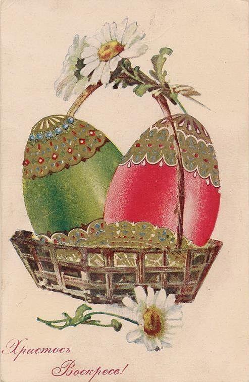 Пожеланиями, пасхальные открытки и открытки