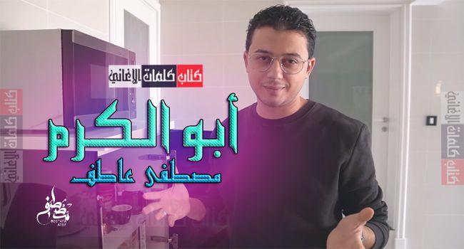 كلمات اغنية انشودة ابو الكرم مصطفى عاطف Women Graphic Tshirt T Shirt