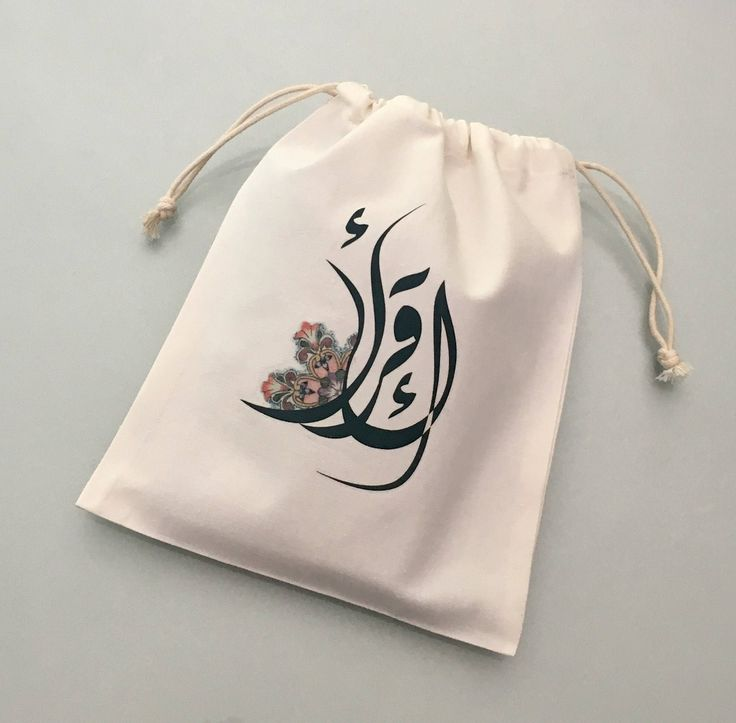 Ramadan bag, prayer bag, masjid bag with Arabic Calligraphy, prayer beads, miswak, a box for dates and Iftar dua by LevantineArt on Etsy
