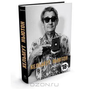 """Книга """"Хельмут Ньютон. Автобиография"""" Хельмут Ньютон"""