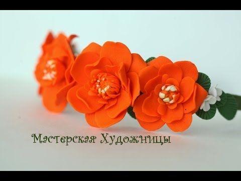 Обруч с Цветами ♥ Полимерная глина ♥ Часть 1 ♥ Мастер Класс Xydojnica27 - YouTube