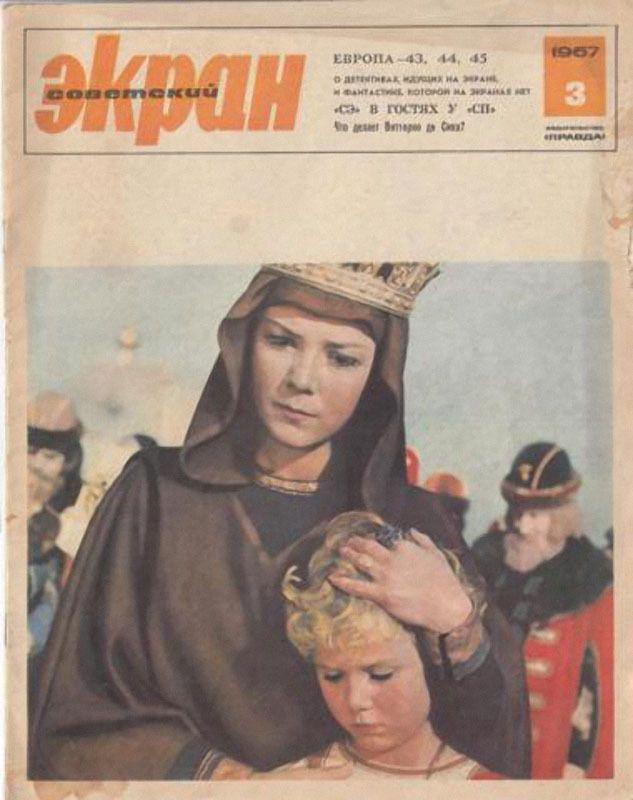 журнал советский экран в картинках почему