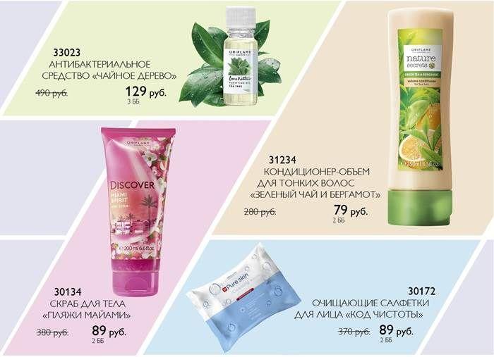 WOW-осень - Новости - Раздел для Консультантов | Oriflame Cosmetics