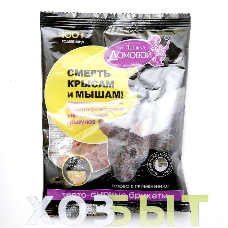 proshka-domovoy-smert-kryisam-i-myisham-testo-sernyie-briketyi-100g-vkus-syira
