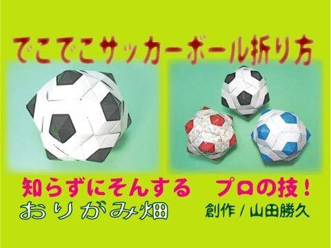 立体折り紙の折り方デザインサッカーボールの作り方 創作 Origami soccer ball - YouTube