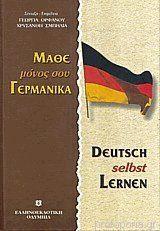 Μάθε μόνος σου γερμανικά. Deutsch selbst Lernen