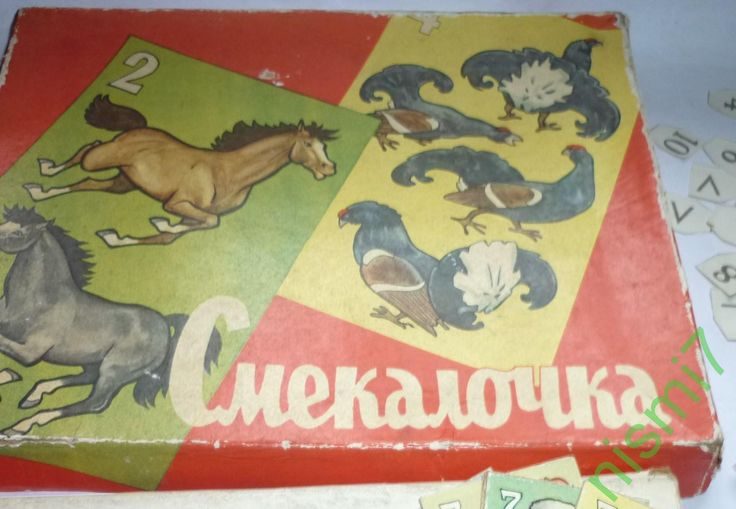 Смекалочка, 1975. Настольные игры СССР - http://samoe-vazhnoe.blogspot.ru/ #игры_цифры #игры_предметы