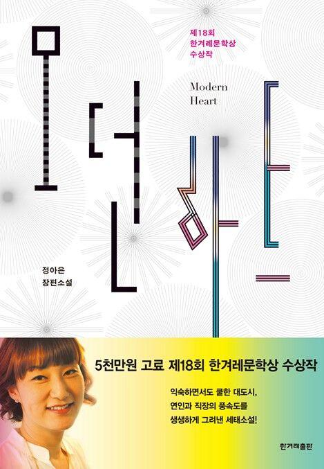[모던하트] - Jul 4th week