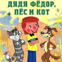 Аудиокнига Дядя Федор пес и кот Эдуард Успенский