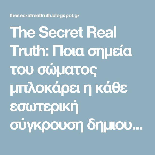 The Secret Real Truth: Ποια σημεία του σώματος μπλοκάρει η κάθε εσωτερική σύγκρουση δημιουργώντας ποιες ασθένειες...!!!