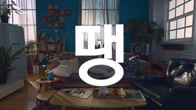 Agency : SK planet Production : Element Director : Kim Gyuha
