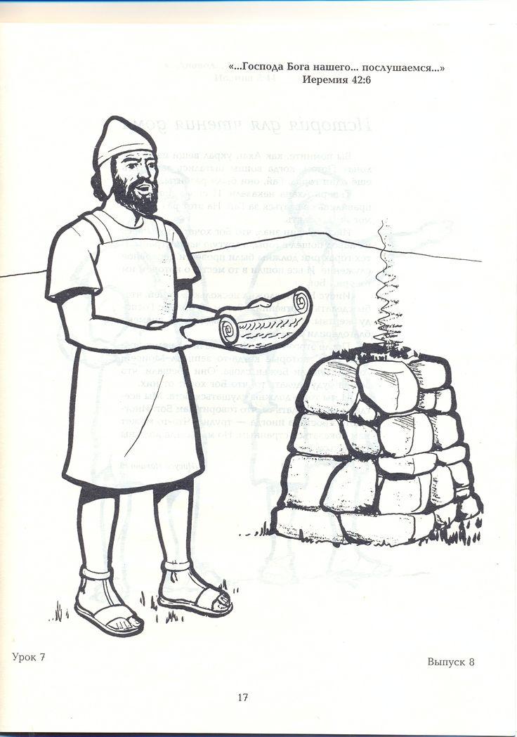 Иисус Навин и жертвенник на горе Гевал
