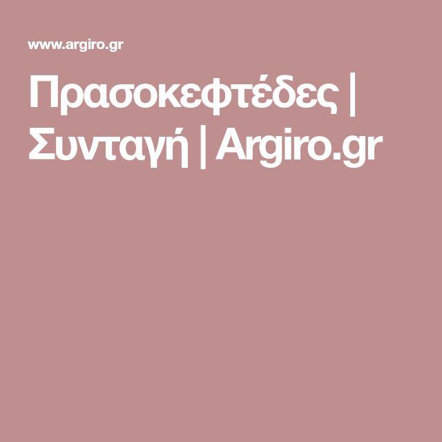 Πρασοκεφτέδες | Συνταγή | Argiro.gr