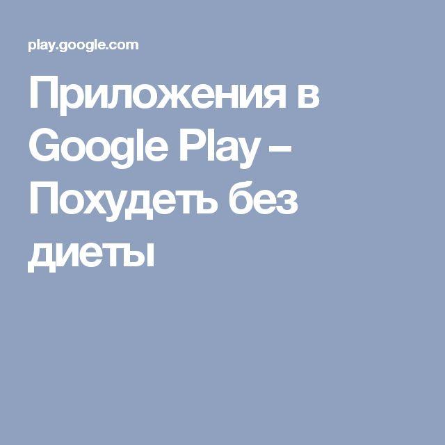Приложения в Google Play– Похудеть без диеты