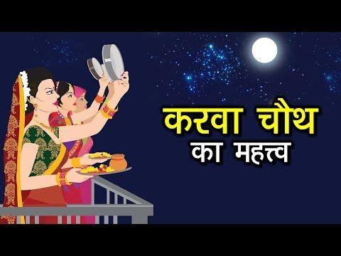 करवा चौथ का महत्त्व | Karwa Chauth 2017 | करवा चौथ पूजन विधि | Karva Chauth Puja - 8th October 2017 - YouTube