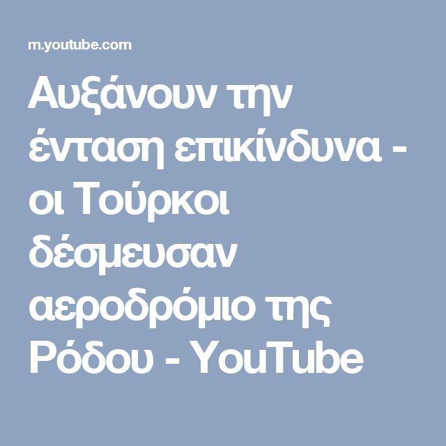 Αυξάνουν την ένταση επικίνδυνα -  οι Τούρκοι δέσμευσαν αεροδρόμιο της Ρόδου - YouTube