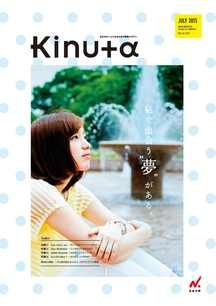 広報誌「Kinuta」 キャンパスライフ 日本大学商学部