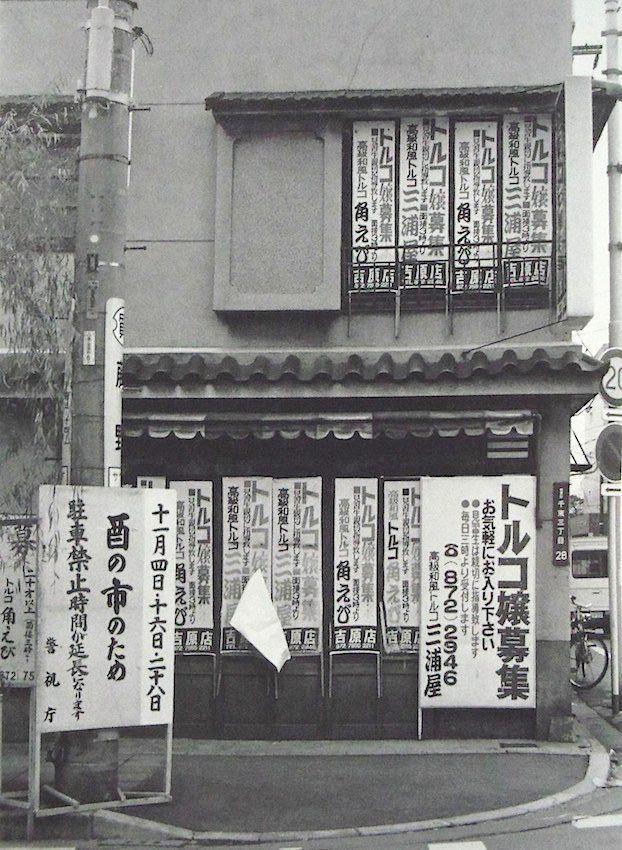 昭和スポット巡り on Twitter  昭和40年代 吉原
