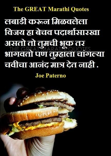 Hard Life Quotes In Hindi: 159 Best Marathi Quotes Images On Pinterest