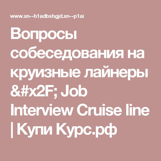 Вопросы собеседования на круизные лайнеры / Job Interview Cruise line    Купи Курс.рф