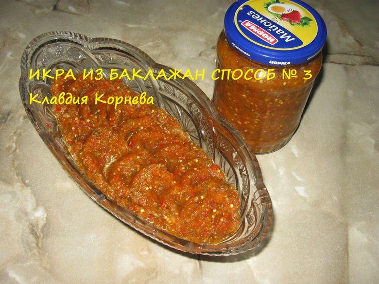 Домашняя кухня: Икра из баклажан способ № 3 консервация