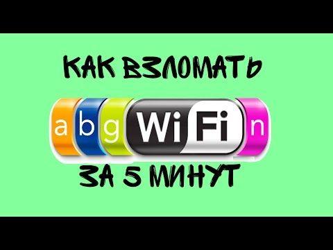 Как взломать соседский WIFI за 5 минут - YouTube