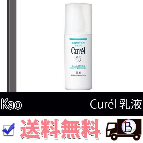 Curel キュレル 乳液 120ml 医薬部外品 Kao 花王 乾燥性敏感肌 :YK5132:ベストワン - 通販 - Yahoo!ショッピング