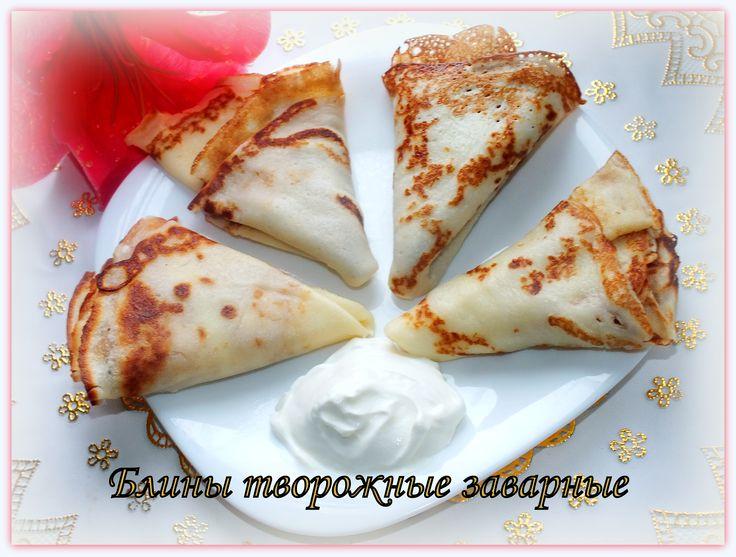 БЛИНЫ ТВОРОЖНЫЕ ЗАВАРНЫЕ! http://www.koolinar.ru/recipe/view/115758