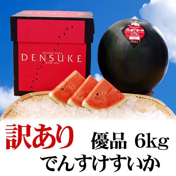 (送料無料)訳ありでんすけすいか 優品 L~2Lサイズ 6kg 北海道のデンスケスイカがわけありで登場。黒い皮の中には赤の果肉、伝助・田助西瓜。旬のフルーツグルメ通販(くだものギフト お中元)【RCP】【楽天市場】