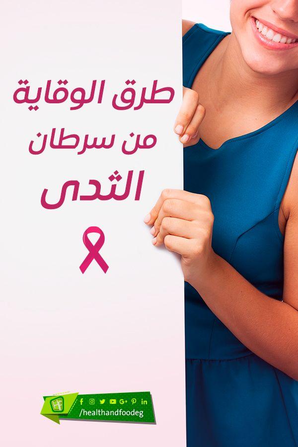 أهم علامات واسباب واعراض سرطان الثدي بالصور الحقيقية الدكتور احمد ابو النصر